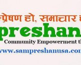 Sampreshan Banner