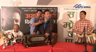 Sampreshan | Aksharharuma Dinesh Adhikari | Episode 80